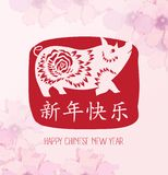 Chinese new year 2019 Stamp background. Chinese characters mean Happy New Year. Year of the pig Stock Illustration