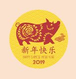 Chinese new year 2019 Stamp background. Chinese characters mean Happy New Year. Year of the pig Vector Illustration