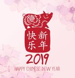 Chinese new year 2019 Stamp background. Chinese characters mean Happy New Year. Year of the pig Royalty Free Illustration