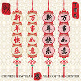 2017 Chinese New Year, .Stamps Translation:Vintage Rooster Calligraphy Royalty Free Stock Images