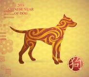 Chinese New Year 2018 symbol Dog. Greeting card for Chinese New year 2018 hieroglyph translation: Dog Royalty Free Stock Photo