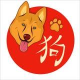 Chinese New Year symbol Dog. Yellow Dog as animal symbol of Chinese New year 2018 hieroglyph translation Dog Stock Photography