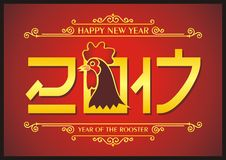 Chinese New Year 2017 with symbol of the Rooster Stock Photography