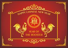 Chinese New Year 2017 with symbol of the Rooster Stock Photo