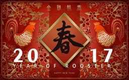 2017 Chinese new year. Symmetrical rooster with red couplet in the middle. Chinese character spring on the couplet, year of the rooster on the upper side vector illustration