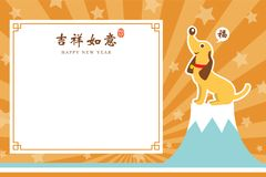 Chinese new year template. Celebrate year of dog. This is Chinese new year template design stock illustration