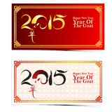 Chinese new year template Stock Images