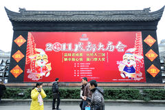 Chinese New Year Temple Fair in chengdu Stock Images
