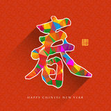Chinese New Year traditional greeting card design  with low poly Stock Images