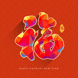Chinese New Year traditional greeting card design with low poly. Chinese New Year traditional auspicious symbols, greeting card design with low poly style royalty free illustration
