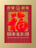 Chinese New Year traditional greeting card design  with papar-cu Royalty Free Stock Photos