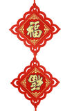 Chinese new year traditional prosperity ornaments Stock Photos