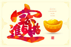 Chinese New Year traditional symbols: Money and treasures Stock Photos