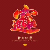 Chinese New Year traditional symbols: Money and treasures Stock Images