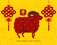 Chinese New Year 2015 Vector Design Royalty Free Stock Photo