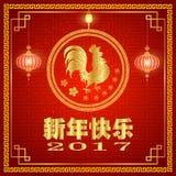 Chinese New Year 2017 stock illustration