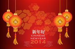 Chinese New year 2014 Royalty Free Stock Image