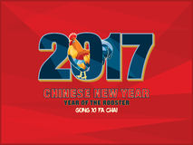 Chinese New Year 2017 vector. Royalty Free Stock Images