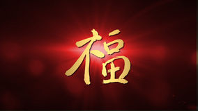 Chinese new year warm lens flare Royalty Free Stock Photography