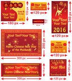 Chinese New Year 2016 web banner set Royalty Free Stock Images