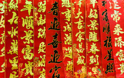 Chinese new year wishes and characters Royalty Free Stock Photography