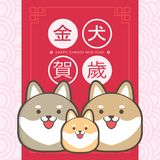2018 chinese new year, year of dog greeting card template. translation: Fortune dog bring luck Stock Images