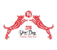 Chinese new year 2018 - Year of the dog hieroglyph: Dog.  Royalty Free Stock Photos