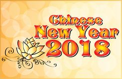 Chinese New Year 2018 Year of the Dog Banner. Chinese New Year 2018 Year of the Dog Logo Banner Red and Gold Vector Illustration