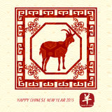 Chinese New Year 2015 Year of Goat Vector Design Royalty Free Stock Images