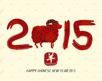 Chinese New Year 2015 Year of Goat Vector Design Stock Photos
