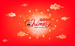 Chinese New Year, 2019, year of the pig, calligraphy handwritten, clouds in sky, celebration festival, invitation card holiday royalty free illustration