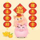 2019 Chinese New Year, Year of Pig Vector with cute piggy with lantern couplet, gold ingots, tangerine. royalty free stock photography