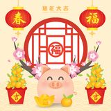 2019 Chinese New Year, Year of Pig Vector with cute piggy with lantern couplet, gold ingots, tangerine. stock photos