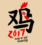 Chinese New Year 2017, Year of the Rooster. The Simplified Chinese calligraphy character Royalty Free Stock Photos