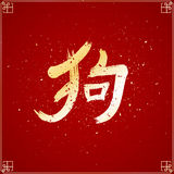 Chinese New Year 2018. Year of the yellow earth dog. Chinese zodiac. Eastern horoscope. Eastern calligraphy. A hieroglyph, a dog s Royalty Free Stock Photo
