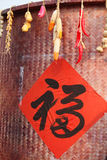 Chinese New Years Decorations Stock Images