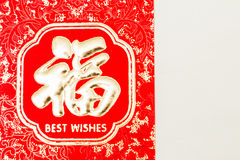 Chinese new years Stock Image