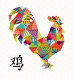 Chinese nieuwe de vormhaan van de jaar 2017 abstracte kleur royalty-vrije illustratie