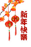 Chinese nieuwe jaargroeten en lantaarns Royalty-vrije Stock Foto