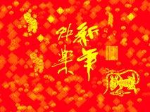 Chinese nieuwe jaarkaart Stock Afbeelding