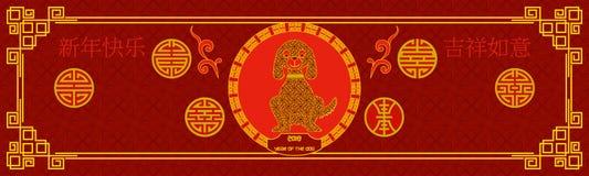 2018 Chinese Nieuwjaar horizontale banner Gouden Hond op rood Hiëroglief vertaal Gelukkig Nieuwjaar en Goed geluk volgens uw wi Stock Illustratie