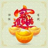 Chinese Nieuwjaar traditionele symbolen: Geld en schatten Stock Foto's