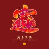 Chinese Nieuwjaar traditionele symbolen: Geld en schatten Stock Afbeeldingen