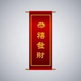 Chinese Nieuwjaarbanner Royalty-vrije Stock Afbeeldingen