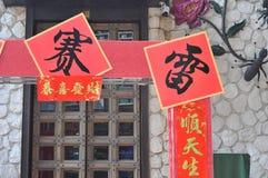 Chinese Nieuwjaarbanner Stock Afbeeldingen