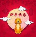 Chinese Nieuwjaarhond, Maangroetkaart Vertaal Chinese Karakters Gelukkig Nieuwjaar stock illustratie