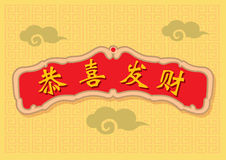 Chinese Nieuwjaarrijkdom en het Ontwerp van de Welvaartgroet Royalty-vrije Stock Foto