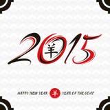 Chinese Nieuwjaarskaart Royalty-vrije Stock Afbeelding
