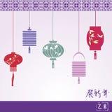 Chinese Nieuwjaarskaart Stock Foto