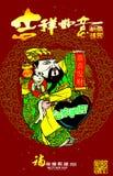 Chinese Nieuwjaarskaarten Royalty-vrije Stock Foto